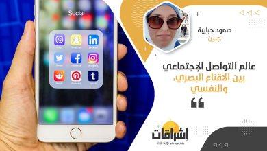 Photo of عالم التواصل الاجتماعي بين الاقناع البصري، والنفسي