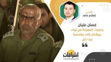 "Photo of غسان عليان ""وصوت المعركة من لواء جولاني إلى مغتصبة بيت إيل"""