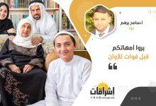 Photo of برو امهاتكم قبل فوات الأوان