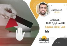 Photo of الانتخابات الفلسطينية 2021.. قف أمامك مفترق!