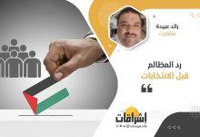Photo of رد المظالم قبل الانتخابات