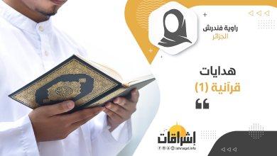 Photo of هدايات قرآنية (1)