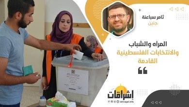 Photo of المرأه والشباب والانتخابات الفلسطينية القادمة