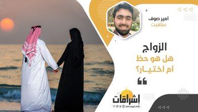Photo of الزواج هل هو حظ ام اختيار؟؟