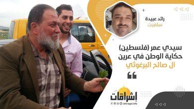 Photo of سيدي عمر (فلسطين) حكاية الوطن في عرين آل صالح البرغوثي