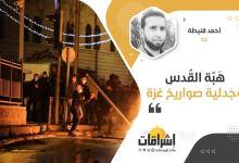 Photo of هبة القدس.. وجدلية صواريخ غزة!