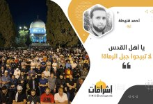 Photo of يا أهل القدس.. لا تبرحوا جبل الرماة!