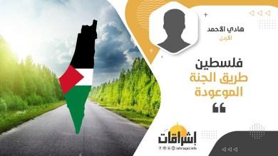 Photo of فلسطين طريق الجنة الموعودة
