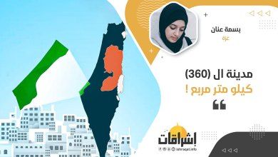 Photo of مدينة ال (360) كيلو متر مربع !