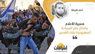 Photo of مسيرة الأعلام.. واندثار حلم السيادة الصهيونية على القدس