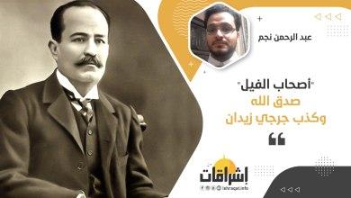"""Photo of """"أصحاب الفيل"""": صدق الله وكذب جرجي زيدان"""