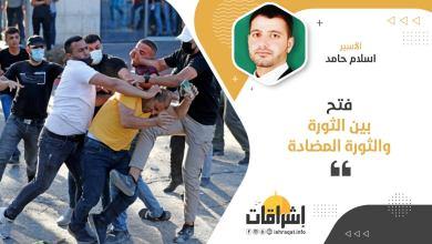 Photo of فتح بين الثورة والثورة المضادة
