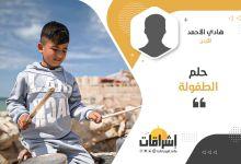 Photo of حلم الطفولة
