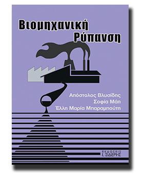 Biomixaniki