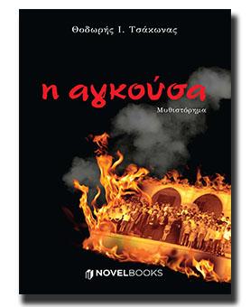 agkousa_cover_final