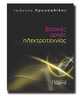 basikes arxes hlektrotexnias_cover_final