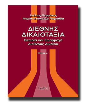 diethnis dikaiotaxia (cover)