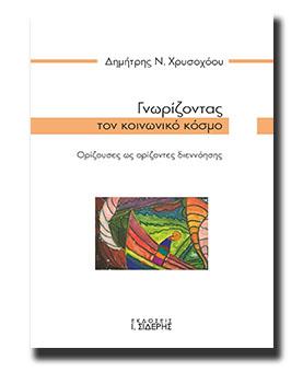 gnorizontas ton koinoniko kosmo_cover final