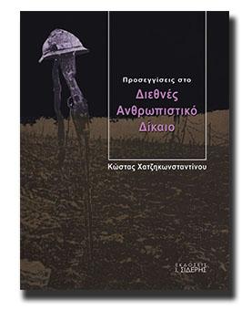 xantzhkwnstantinou_proseggiseis sto diethnes anthropistiko