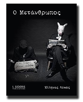 cover_o_metanthropos_mprosta