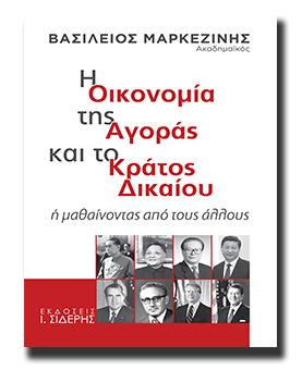 h oikonomia ths agoras_cover_final
