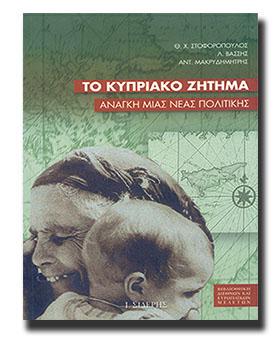 stoforopoulos_to kypriako zitima anagki