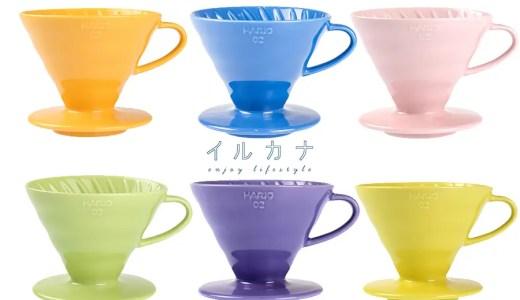 【おしゃれ】イルカナ × ハリオの「カラフルV60ドリッパー」まとめ!
