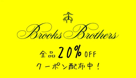 【期間限定!】ブルックスブラザーズで『全品20%OFF』のクーポンを配布してるよ!