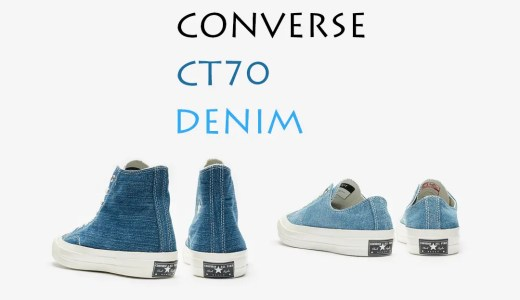 CT70新作『デニム』がSneakersnstuffで登場!ヒールパッチも特別仕様に!