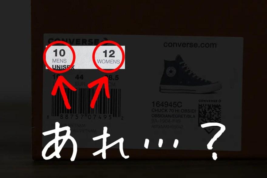 メンズは「10」 レディースは「12」