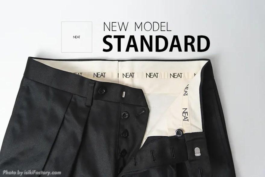 NEAT 新作「スタンダード」