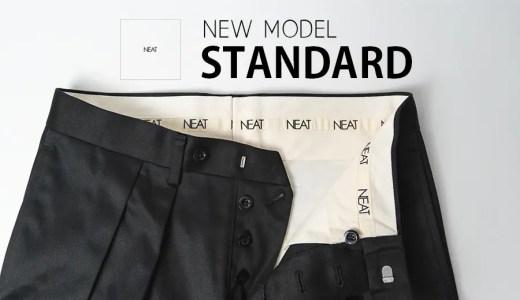 【NEAT】新作「スタンダード」のサイズ感。20AWからの太すぎず細すぎない新定番。