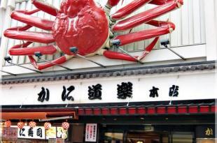 二訪_道樂螃蟹_大阪道頓堀