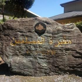 清水霊園イスラーム墓地-霊園の環境