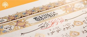 Surah Buruj