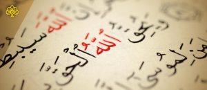 Allah in the Quran
