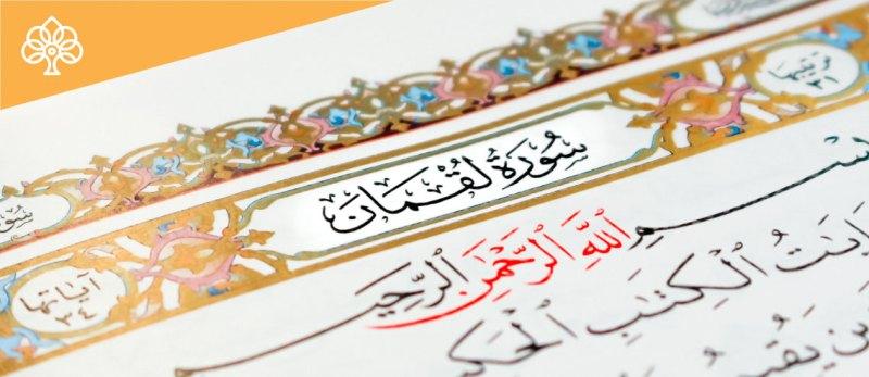 Surah Luqman