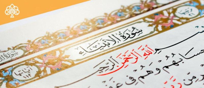 Surah Anbiya
