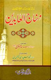 Minhajul Abidin Pdf : minhajul, abidin, Minhaj, Ul-Abidin, £7.99, Madani, Bookstore,, Bookstore, Source, Sunni, Islamic, Literature