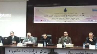 Photo of مقاربات بيداغوجية في تجويد تدريسية التربية الإسلامية