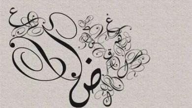 Photo of قل: التُؤَدَة، ولا تقل:التَّوْءَدة.