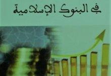 Photo of العقود والصيغ البديلة في البنوك الإسلامية