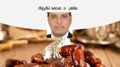 Photo of في جماليات الإحساس بصيام شهر رمضان وجلالياته