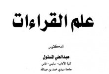Photo of الإيضاح في علم القراءات