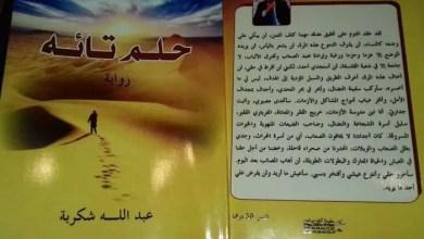 "Photo of ""حلم تائه"""