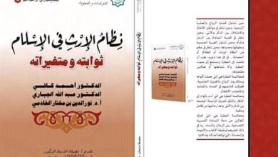 Photo of نظام الإرث في الاسلام ثوابته ومتغيراته