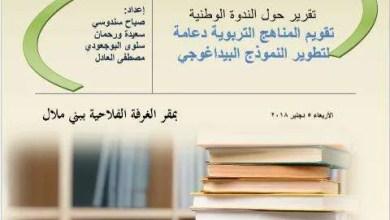 Photo of ندوة : تقويم المناهج التربوية باعتبارها دعامة لتطوير النموذج البيداغوجي