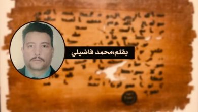 Photo of عالمية الرسالة: تأملات في كتبه صلى الله عليه وسلم إلى ملوك زمانه