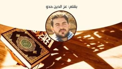 "Photo of مصطلح ""جند"" في القرآن الكريم  – دراسة مصطلحية – (2)"