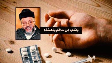 Photo of مصير المدمن التائب في المجتمع الغافل المفتون.